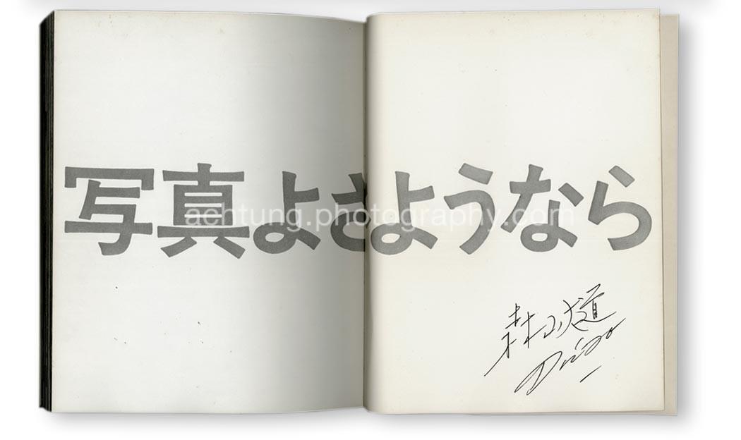 Daido-Moriyama-By_By_photography-1972_signature