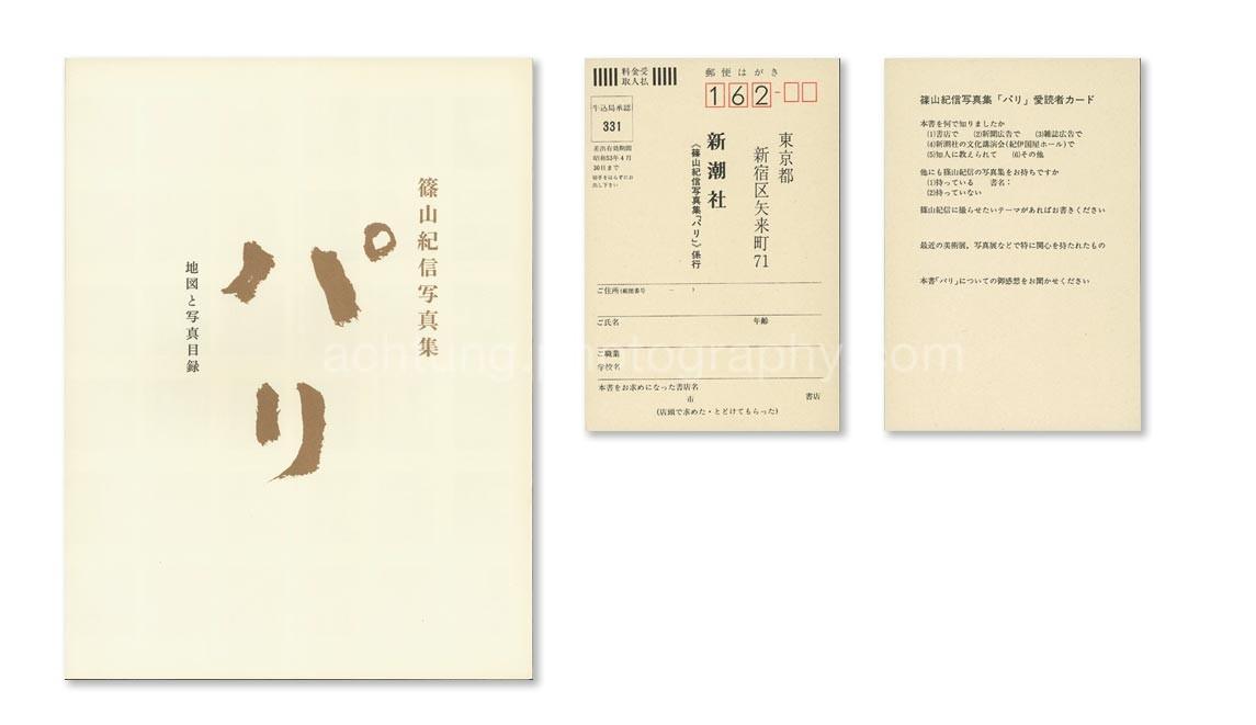 Kishin_Shinoyama_Paris_Shinchosha_1977_map_order-slip
