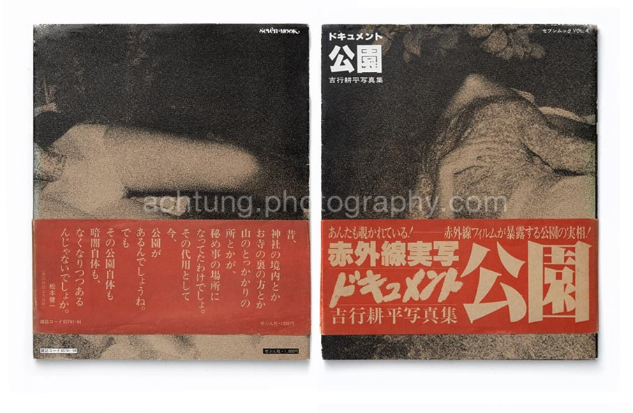 Dust jacket with obi (belly-band) back and front