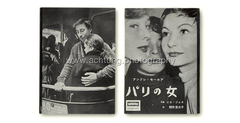 Nico Jesse / André Maurois, Pari no Onna (パリの女), 1959, cover back and front