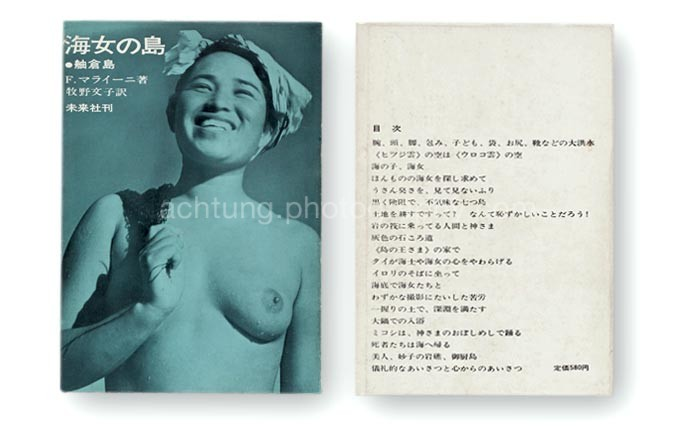 Japanese edition, dust jacket front and back (with table of content)