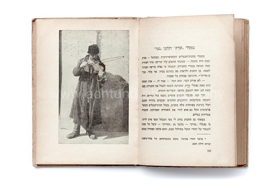 vorobeichic_souls_in_israel_05